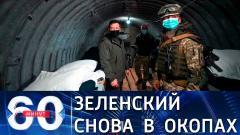 60 минут. Зеленский вновь поднимает моральный дух солдат ВСУ от 28.04.2021