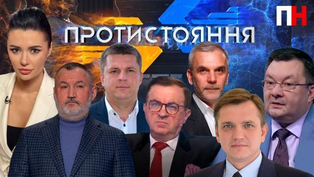 """Перший Незалежний 30.04.2021. Ток-шоу """"ПРОТИСТОЯННЯ"""""""