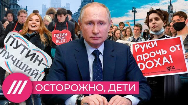 Телеканал Дождь 16.04.2021. Осторожно, дети. Как Кремль защищает «правильную» молодежь от «неправильной»