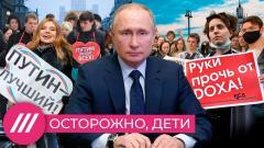 Дождь. Осторожно, дети. Как Кремль защищает «правильную» молодежь от «неправильной» от 16.04.2021