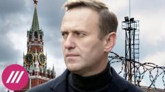 Дождь. «Власть не заинтересована в жизни Навального». Как Кремль ответит на голодовку оппозиционера от 01.04.2021
