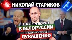 Госпереворот в Белоруссии и покушение на Лукашенко