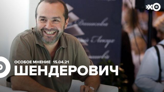 Особое мнение 15.04.2021. Виктор Шендерович