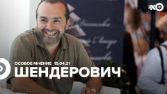 Особое мнение. Виктор Шендерович 15.04.2021