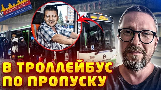 Анатолий Шарий 07.04.2021. Пропуск на проезд в троллейбусе в Киеве
