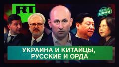 Украина и китайцы, русские и Орда. Николай Стариков