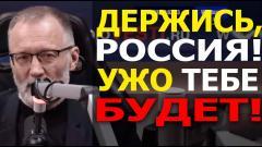 Железная логика. Абсурдные обвинения против России. Отключение SWIFT. Поражение в правах невакцинированных от 30.04.2021