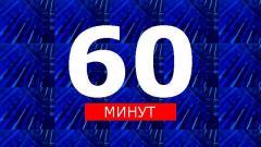 60 минут. Вечерний выпуск. Лавров призвал снисходительно относится к заявлениям Белого дома от 28.04.2021