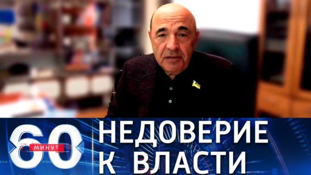 Видео 26.04.2021. 60 минут. Депутат Рады: прилет в Москву был бы разумным шагом со стороны Зеленского