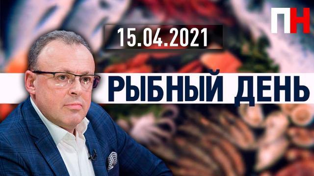 """Перший Незалежний 15.04.2021. Шоу """"Рыбный день"""" с Дмитрием Спиваком"""