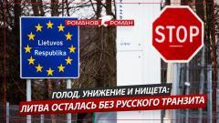 Политическая Россия. Голод, унижение и нищета: Литва осталась без русского транзита от 12.04.2021