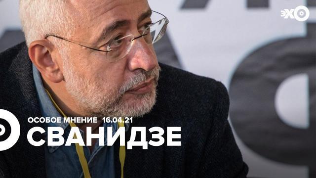 Особое мнение 16.04.2021. Николай Сванидзе
