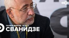 Особое мнение. Николай Сванидзе от 16.04.2021