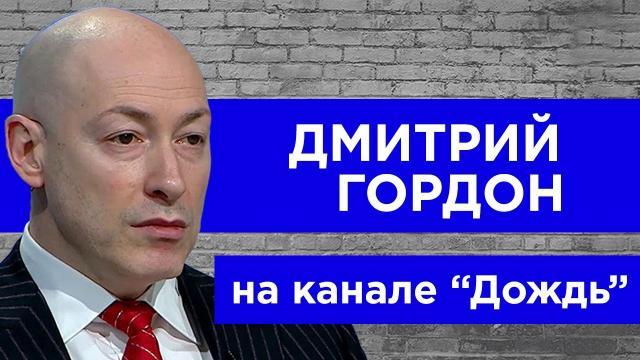 Дмитрий Гордон 26.04.2021. О предстоящей встрече Зеленского с людоедом Путиным