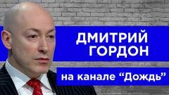 Дмитрий Гордон. О предстоящей встрече Зеленского с людоедом Путиным от 26.04.2021