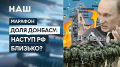 НАШ. Марафон. Реакция США, Франции и РФ на ситуацию с Донбассом. Декоммунизация. Вакцинация. Москаль от 14.04.2021
