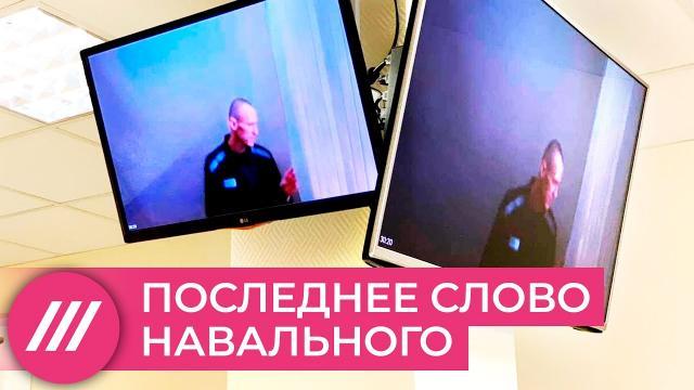 Телеканал Дождь 29.04.2021. «Ваш король - голый». Последнее слово Навального и речь прокурора в суде по делу о «клевете»