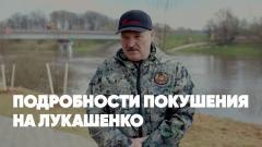 Срочно! Подробности покушения на Лукашенко. Война дипломатов