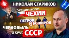 Санкции против Чехии. Петров и Боширов. Чернобыль и крах СССР