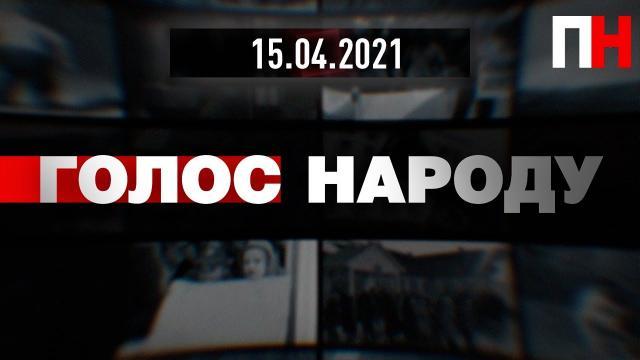 """Перший Незалежний 15.04.2021. Ток-шоу """"Голос народа"""""""