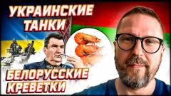 Анатолий Шарий. Неприятная новость для СНБО от 05.04.2021