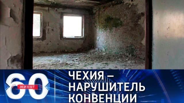 Видео 26.04.2021. 60 минут. МИД РФ ждет разъяснений о хранении в Врбетице противопехотных мин