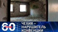 60 минут. МИД РФ ждет разъяснений о хранении в Врбетице противопехотных мин от 26.04.2021