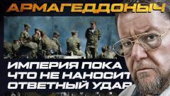 Соловьёв LIVE. Империя пока что НЕ наносит ответный удар. АРМАГЕДДОНЫЧ от 29.04.2021