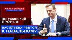 Петушинский прорыв: Васильева рвется к Навальному