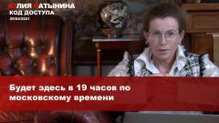 """Код доступа. Навальный прекратил голодовку. ГРУ VS Чехия. """"Покушение"""" на Батьку от 24.04.2021"""