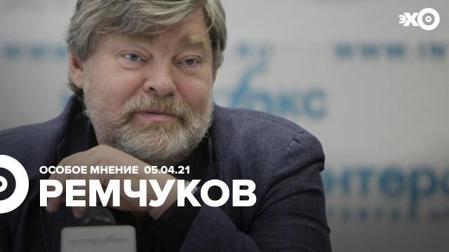 Особое мнение 05.04.2021. Константин Ремчуков
