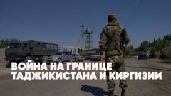 Война на границе Таджикистана и Киргизии. Видео с места боев