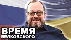 Время Белковского. Война с Украиной? Навальный. Вилла Юмашева. Суд над иконой BLM от 10.04.2021