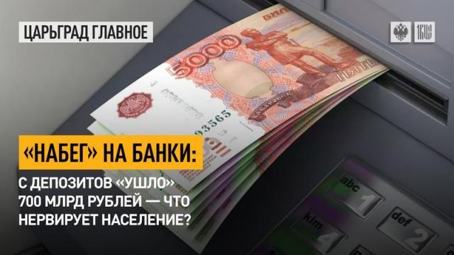 Царьград. Главное 29.04.2021. «Набег» на банки: с депозитов «ушло» 700 млрд рублей – что нервирует население