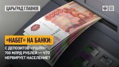 Царьград. Главное. «Набег» на банки: с депозитов «ушло» 700 млрд рублей – что нервирует население от 29.04.2021