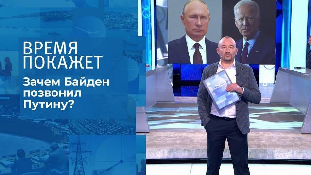 Видео 14.04.2021. Время покажет. Звонок Байдена Путину