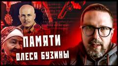 Анатолий Шарий. Правосудие будет от 17.04.2021