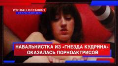 Политическая Россия. Навальнистка из «гнезда Кудрина» оказалась порноактрисой от 04.04.2021