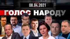 Голос народа. Донбасс. Вакцина. Заседание СНБО