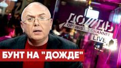 """«Это тоталитарная секта». Павел Лобков заявил, что его пытаются выгнать с """"Дождя"""""""