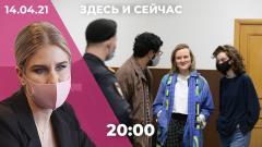 Дождь. Как Путин и Байден обсудят Донбасс. Суд над Соболь. Атака на журналистов DOXA от 14.04.2021