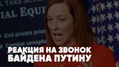 Полный контакт. Реакция на звонок Байдена Путину. Отношения РФ и США. Киев заискивает перед НАТО от 14.04.2021