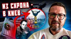 Анатолий Шарий. Из Бандерштата - в Киев от 28.04.2021