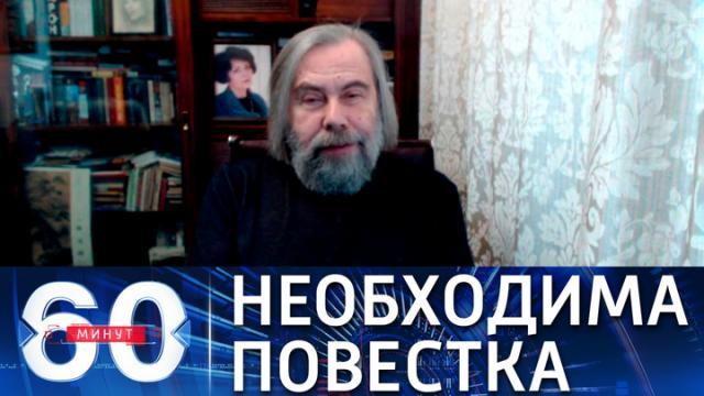 Видео 28.04.2021. 60 минут. Политолог: успех встречи президентов Путина и Зеленского зависит от повестки