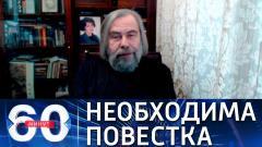 60 минут. Политолог: успех встречи президентов Путина и Зеленского зависит от повестки