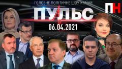 Пульс. Коронавирус. Вакцинация. Донбасс. Свобода слова