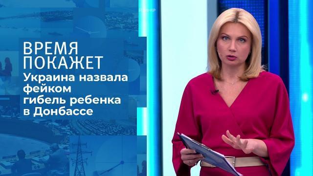 Видео 14.04.2021. Время покажет. Правда о войне в Донбассе