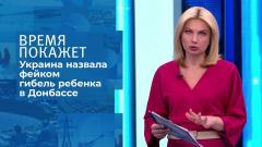 Время покажет. Правда о войне в Донбассе от 14.04.2021