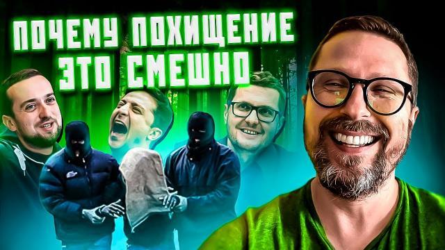 Анатолий Шарий 27.04.2021. Темник Офиса Президента по похищению человека
