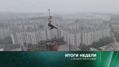 Итоги недели с Ирадой Зейналовой от 18.04.2021